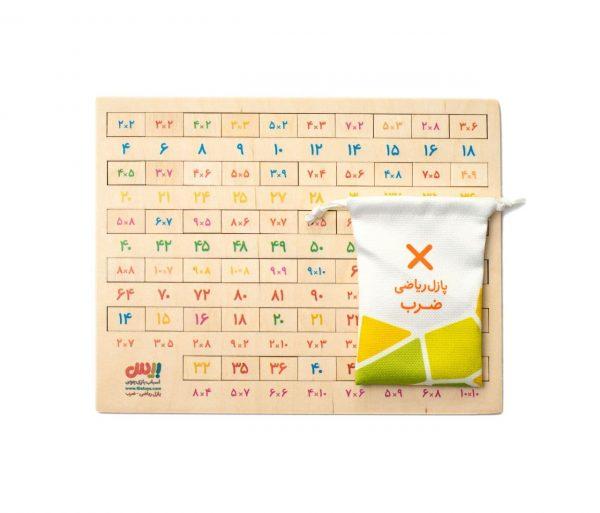 پازل ریاضی(ضرب)